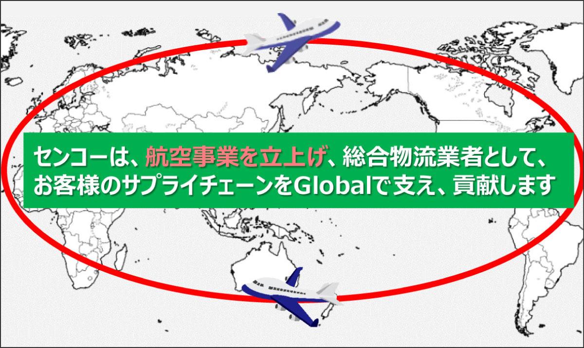 センコーは、航空事業を立ち上げ、総合物流事業者として、お客様のサプライチェーンをグローバルで支え、貢献します。