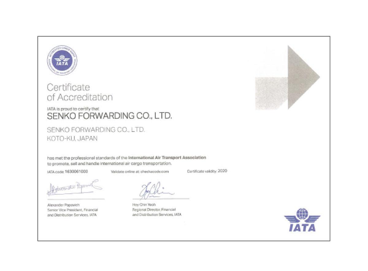 センコー・フォワーディング株式会社許認可一覧のご案内