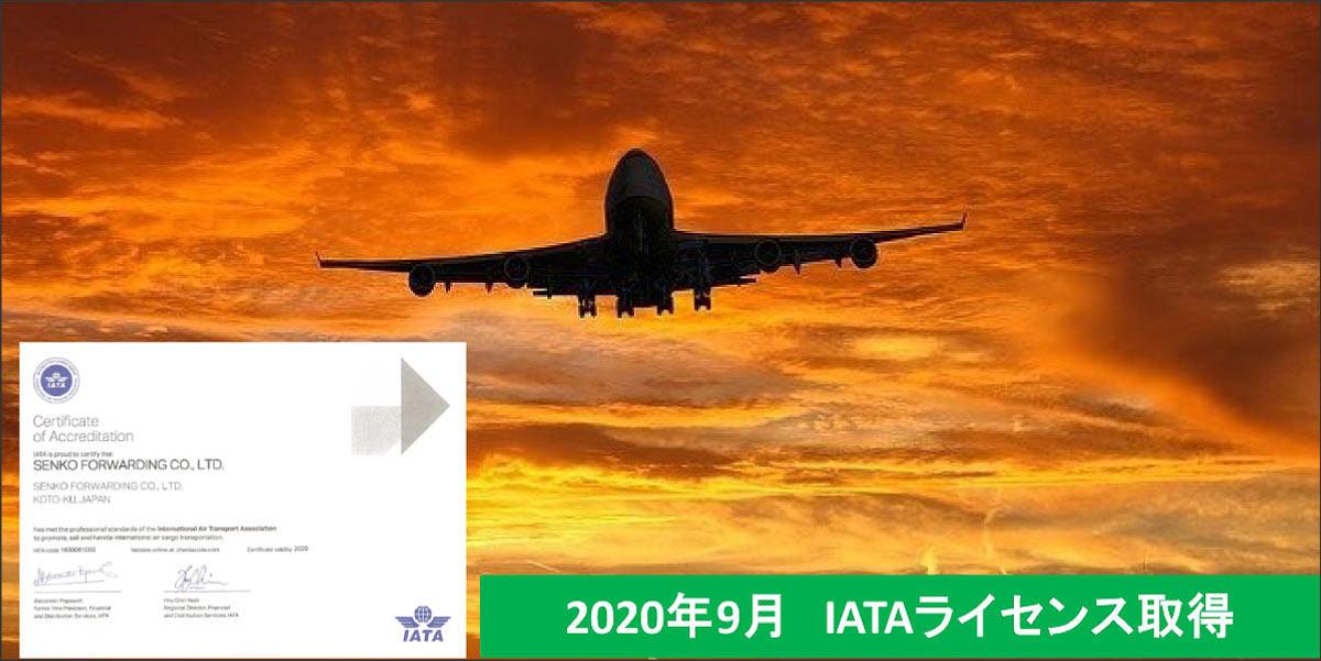センコー・フォワーディングでは、2020年9月にIATAライセンスを取得しています。