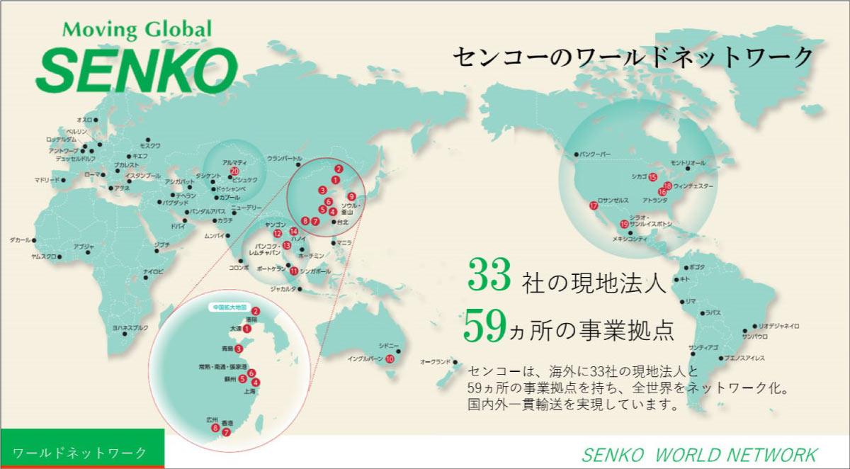 センコーは、海外に33社の現地法人・59箇所の事業拠点を持ち、全世界をネットワーク化し、国内外一貫輸送を実現します。